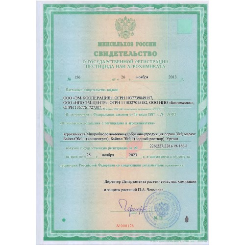 Фото сертификат ЭМ- Центр