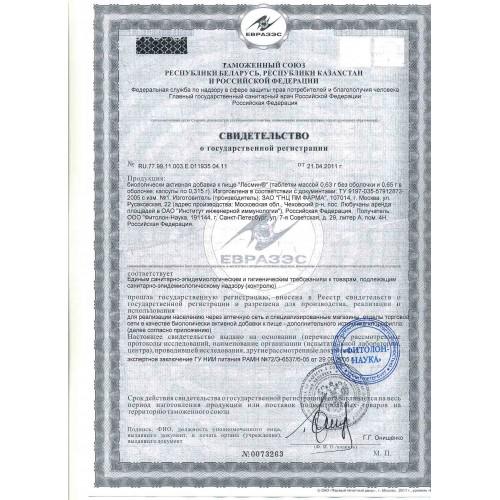 Свидетельство о государственной регистрации Фитолайн