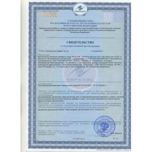 Свидетельство о государственной регистрации Фитолайн фото 1